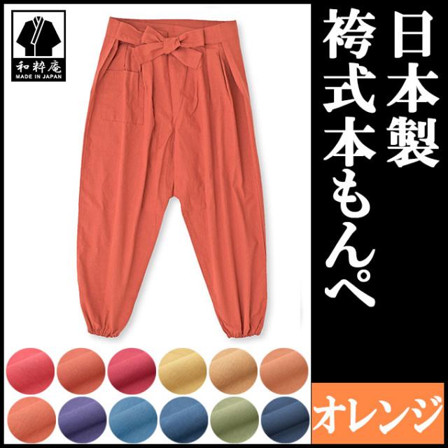 袴式本もんぺ オレンジ