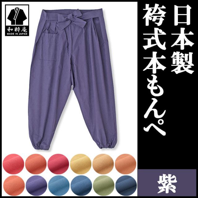 袴式本もんぺ 紫
