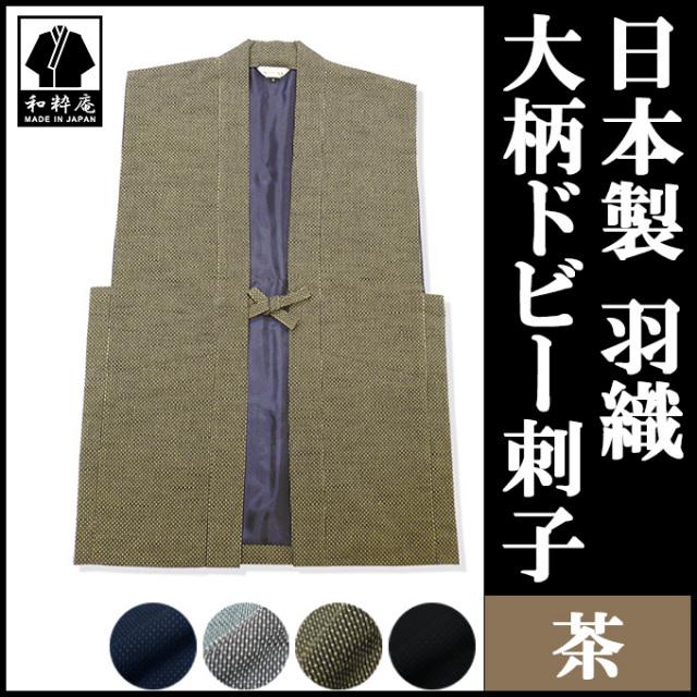 大柄ドビー羽織 茶