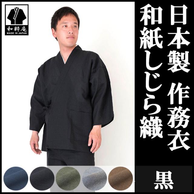和紙しじら作務衣 黒