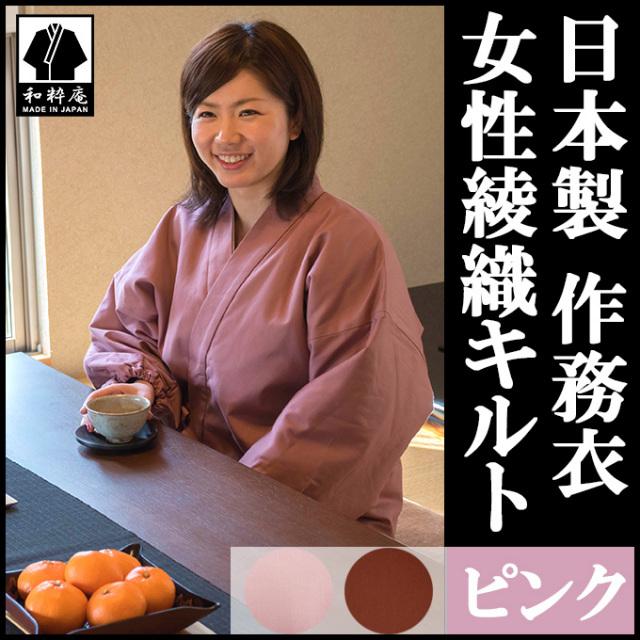 女性綾織キルト ピンク