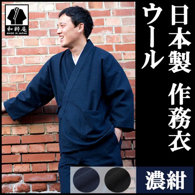 ウール作務衣 濃紺