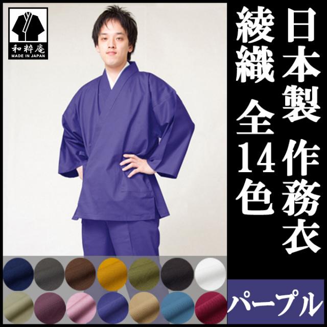 綾織作務衣 パープル