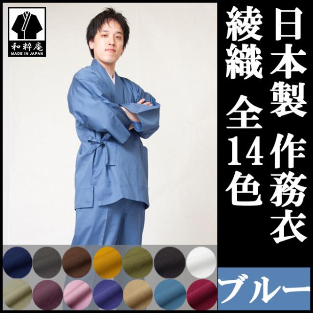 綾織作務衣 ブルー