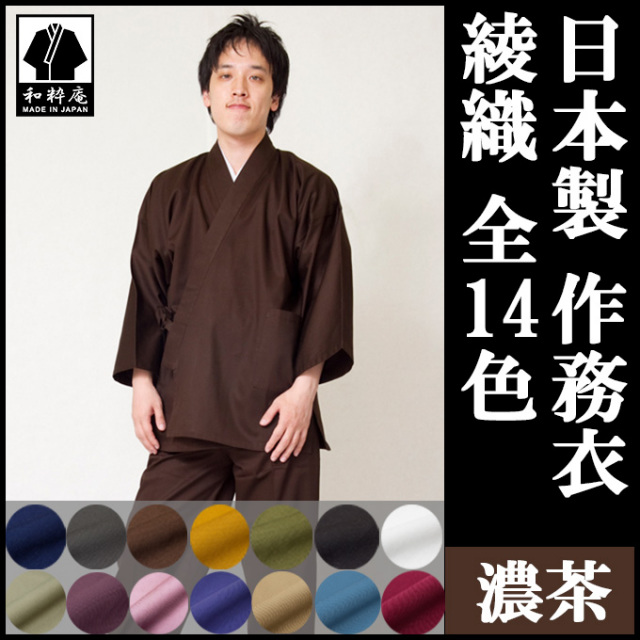 綾織作務衣 濃茶