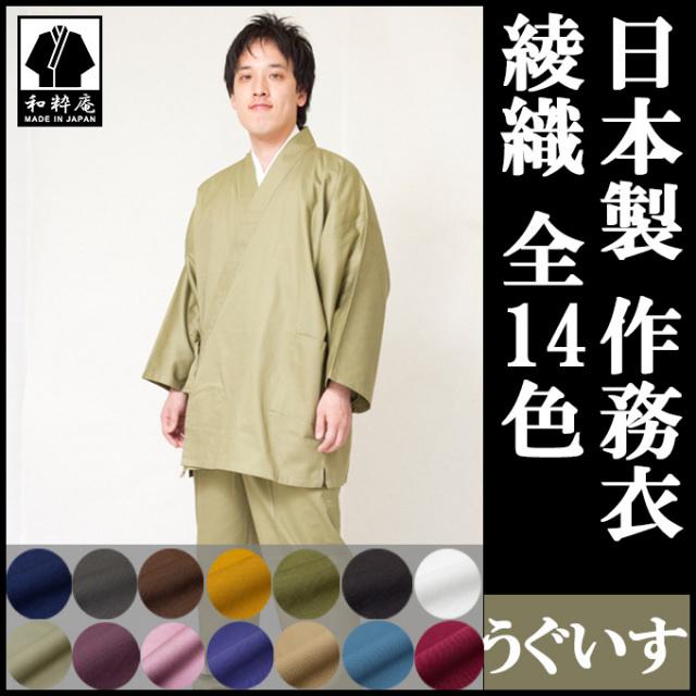 綾織作務衣 うぐいす