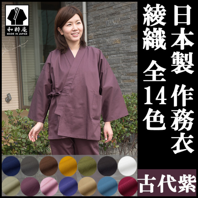 綾織作務衣 古代紫