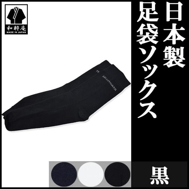 足袋ソックス 黒
