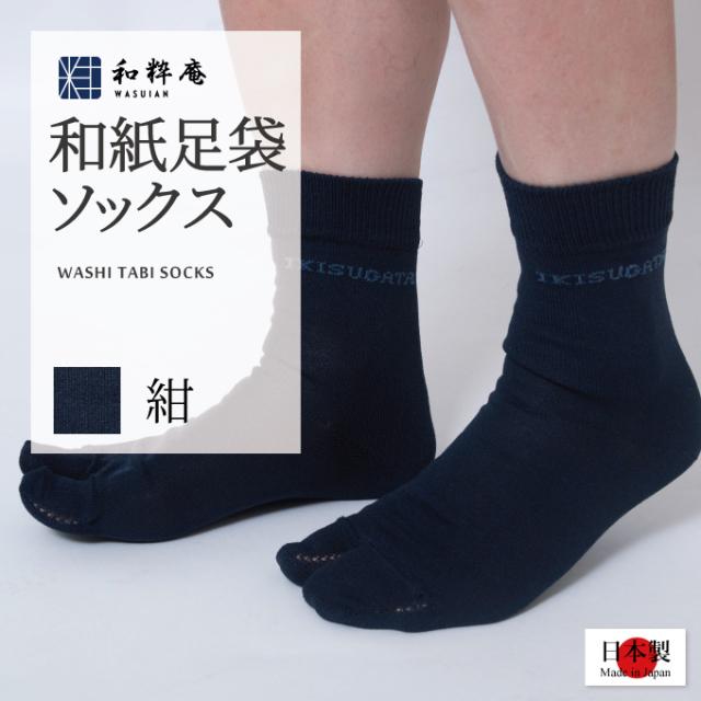 【日本製】 和紙シームレス足袋ソックス 1番紺(ネイビー)【IKISUGATA】