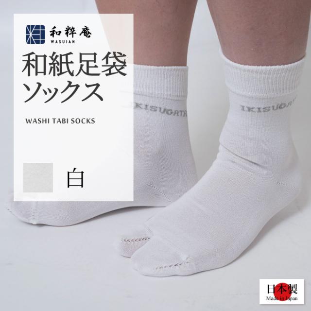 【日本製】 和紙シームレス足袋ソックス 2番白(ホワイト)【IKISUGATA】