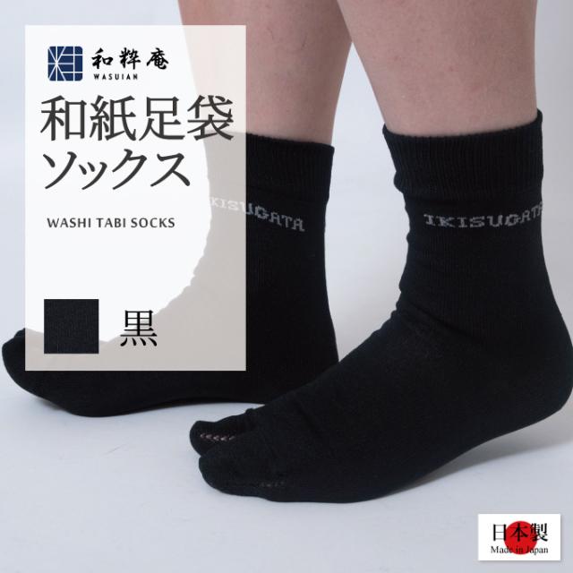 【日本製】 和紙シームレス足袋ソックス 3番黒(ブラック)【IKISUGATA】