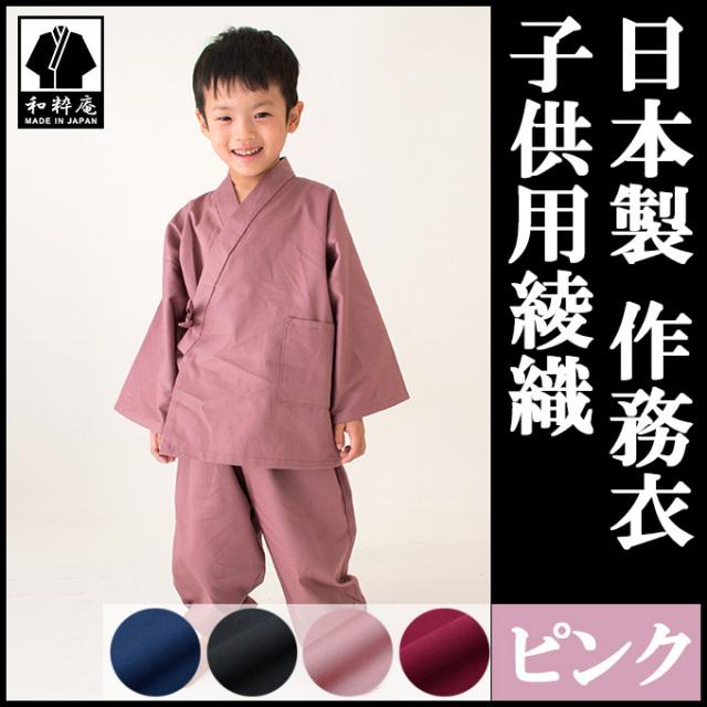 子供用綾織 ピンク