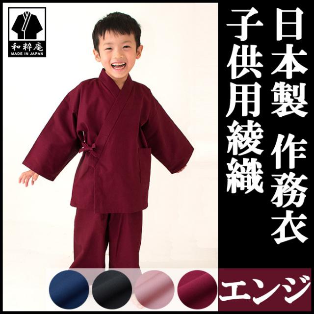 子供用綾織 エンジ