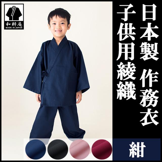 子供用綾織 紺