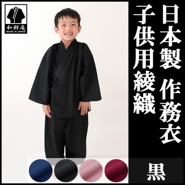子供用綾織 黒