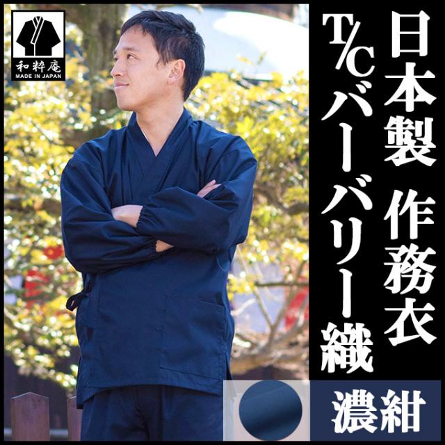 袖・裾ゴム式T/Cバーバリー織作務衣  濃紺