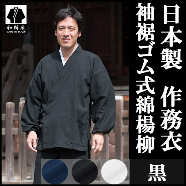 袖裾ゴム式楊柳 黒