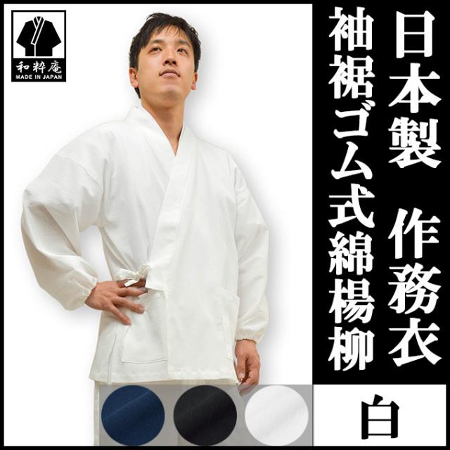 袖裾ゴム式楊柳 白