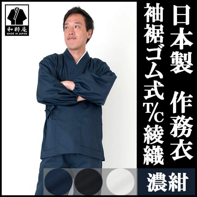 袖裾ゴム式T/C綾織 濃紺