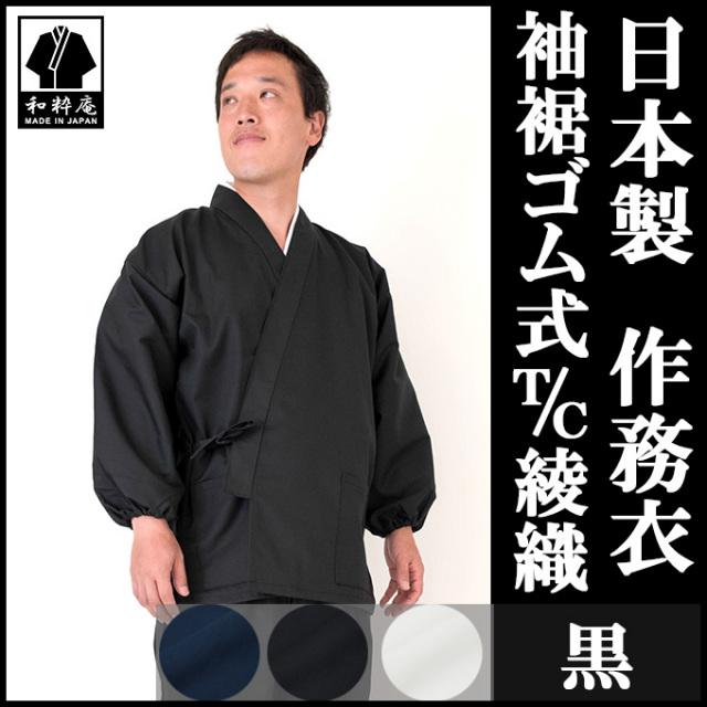 袖裾ゴム式T/C綾織 黒