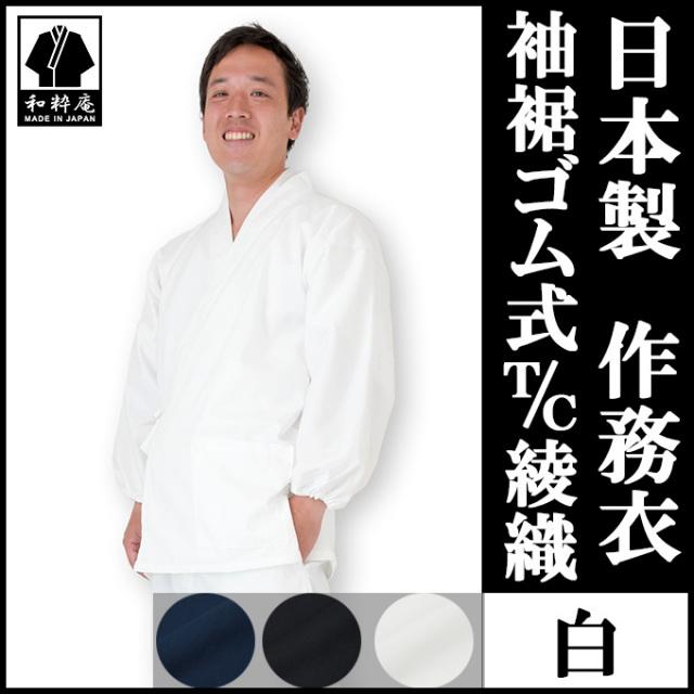 袖裾ゴム式T/C綾織 白