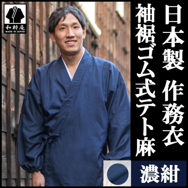 袖裾ゴム式テト麻作務衣