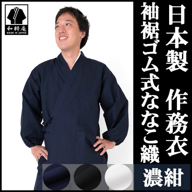 袖裾ゴム式ななこ織 濃紺