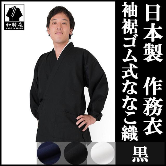 袖裾ゴム式ななこ織 黒