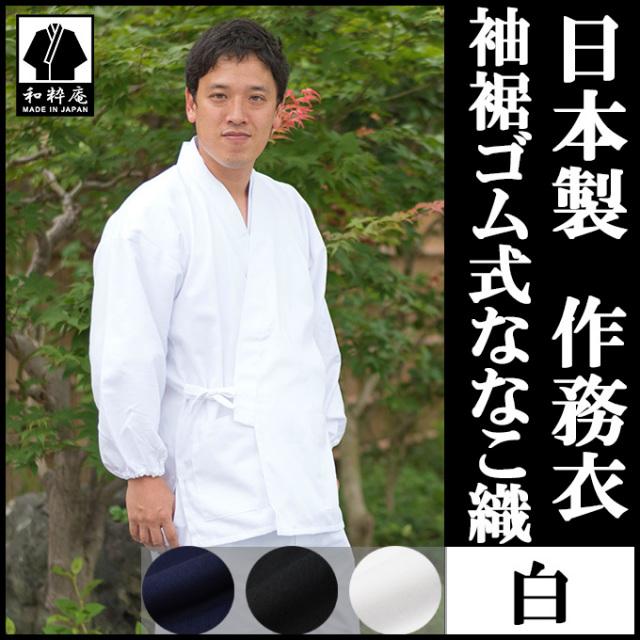 袖裾ゴム式ななこ織 白