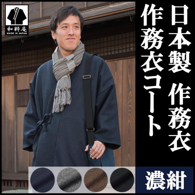 作務衣コート 濃紺