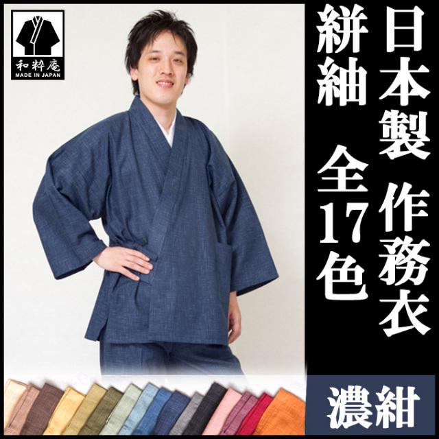 絣紬作務衣 濃紺