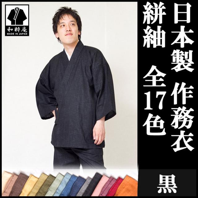 絣紬作務衣 黒