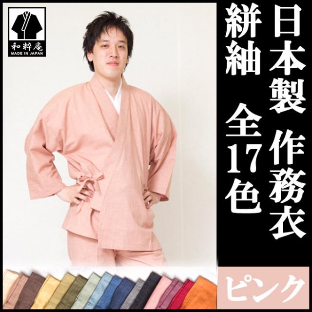 絣紬作務衣 ピンク