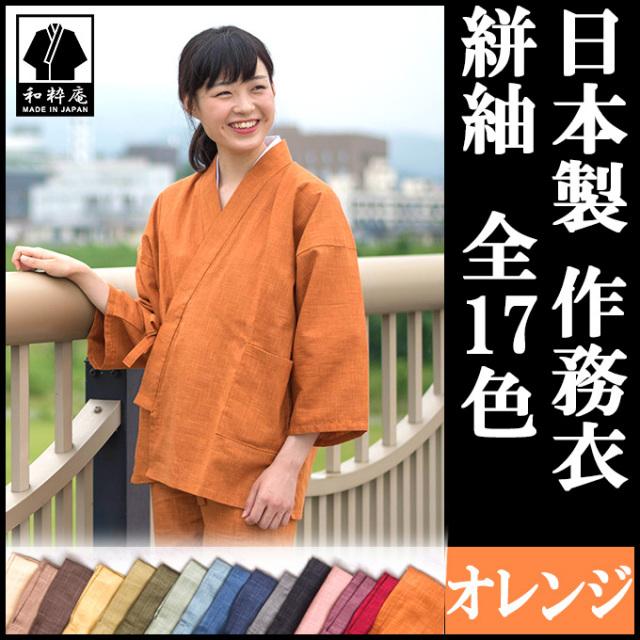 絣紬作務衣 オレンジ