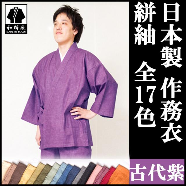 絣紬作務衣 古代紫