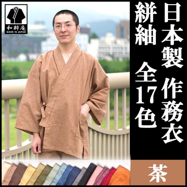 絣紬作務衣 茶