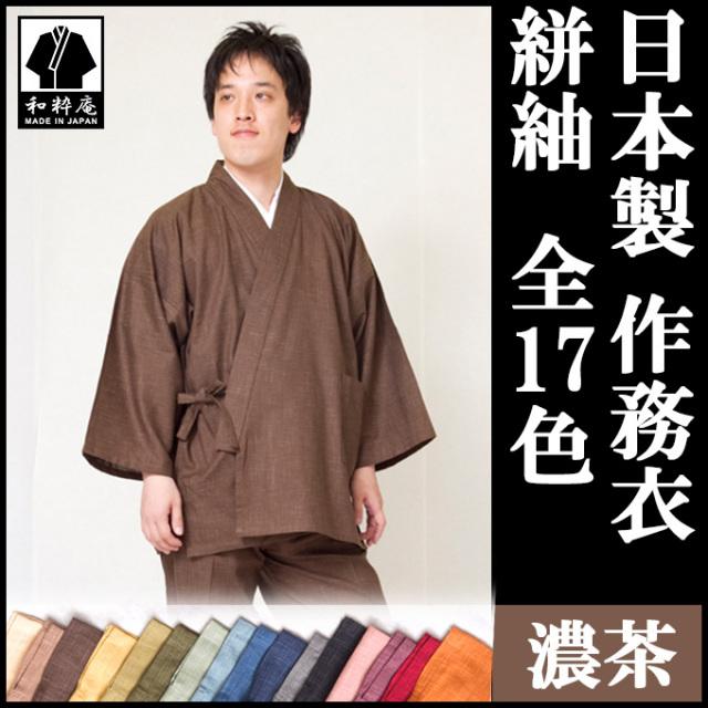 絣紬作務衣 濃茶
