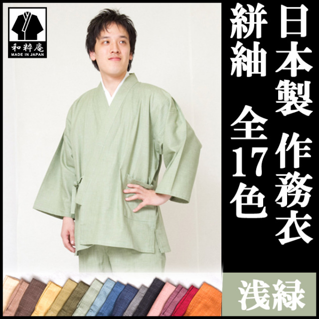 絣紬作務衣 浅緑