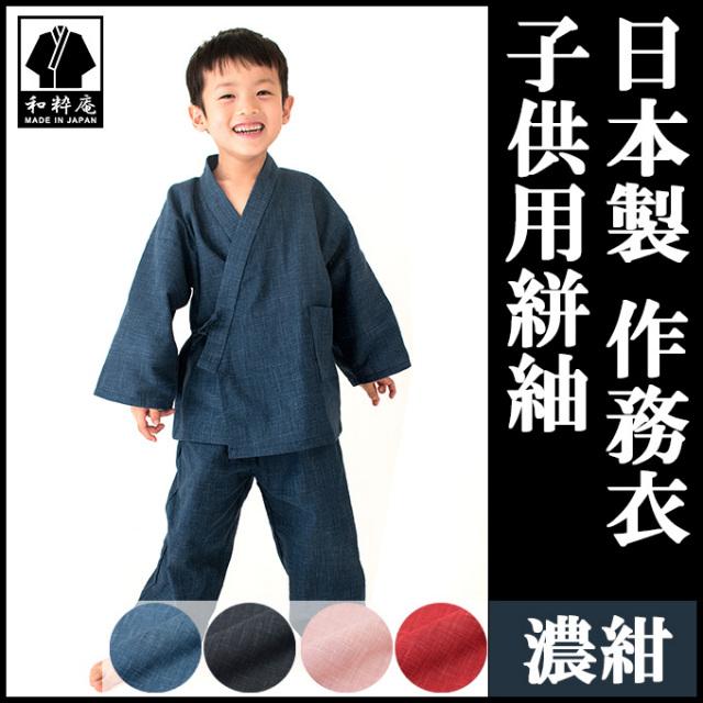 子供用絣紬 濃紺