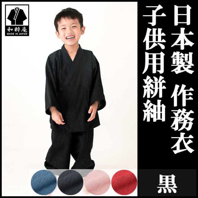 子供用絣紬 黒