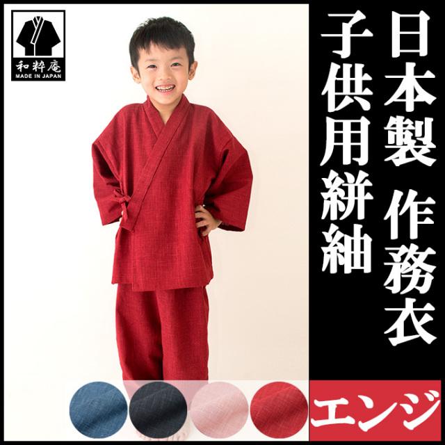 子供用絣紬 エンジ