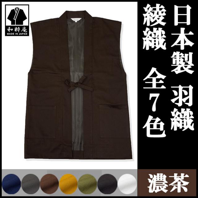 綾織羽織 濃茶