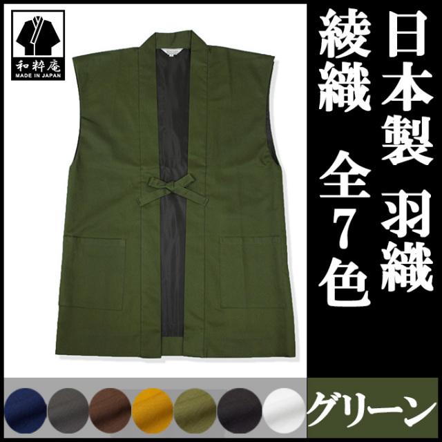 綾織羽織 グリーン