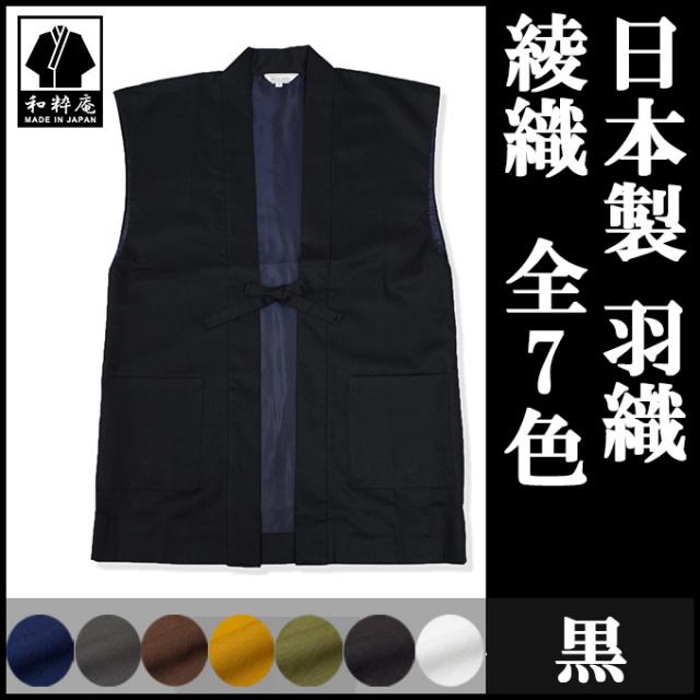 綾織羽織 黒