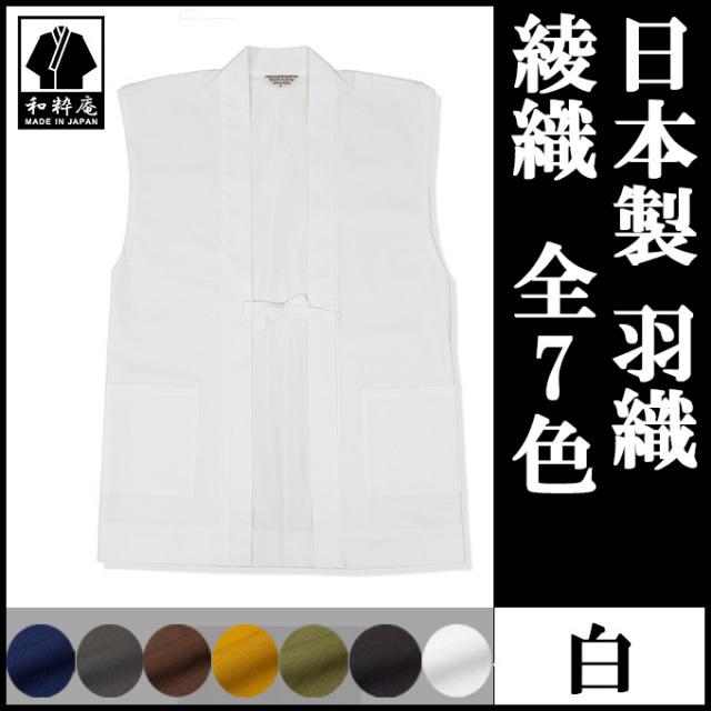綾織羽織 白