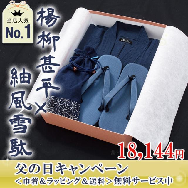【日本製】綿麻楊柳甚平 × 紬風厚底雪駄 セット