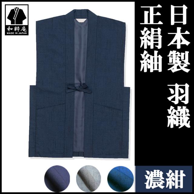 正絹紬羽織 濃紺