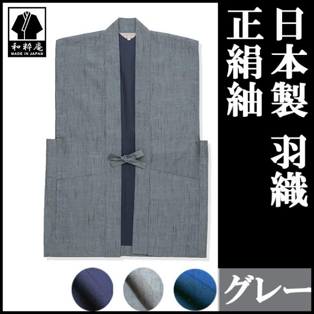 正絹紬羽織 グレー