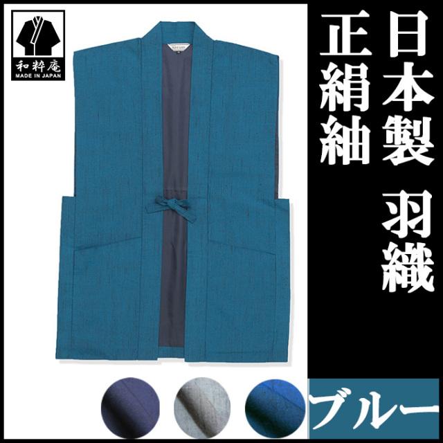 正絹紬羽織 ブルー