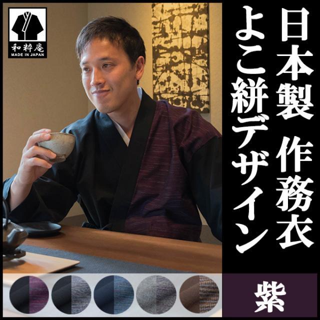 よこ絣デザイン作務衣 紫